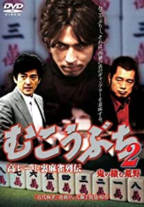 むこうぶち2 [DVD]