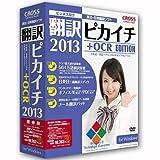 翻訳ピカイチ 2013 + OCR for Windows 優待版