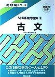 入試精選問題集 9 古文 (河合塾シリーズ)