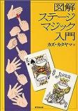 図解 ステージマジック入門   (東京堂出版)