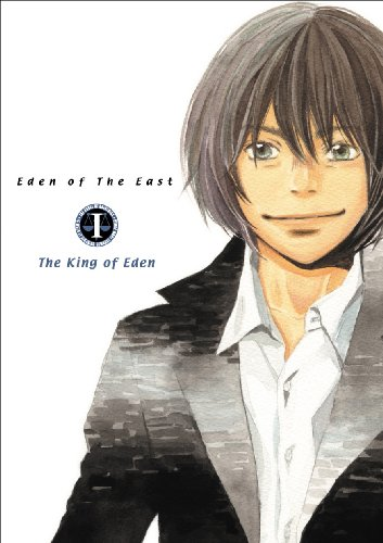東のエデンI The King of Eden