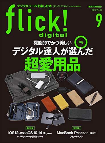 flick! digital(フリックデジタル) 2018年9月号 Vol.83[雑誌]
