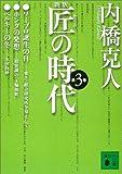 新版 匠の時代〈第3巻〉 (講談社文庫)
