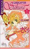 カードキャプターさくら―バイリンガル版 (1) (講談社バイリンガル・コミックス)