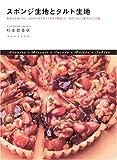 スポンジ生地とタルト生地―基本の生地とクリームの作り方を詳しく写真で解説した、25のフランス菓子のレシピ集 (Daily Cooking)