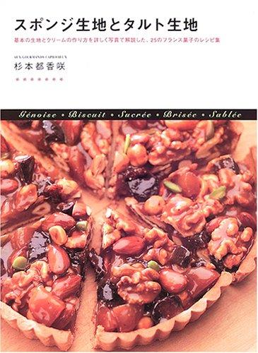 スポンジ生地とタルト生地—基本の生地とクリームの作り方を詳しく写真で解説した、25のフランス菓子のレシピ集 (Daily Cooking)