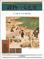 鋳物の文化史―銅鐸から自動車エンジンまで (図説 日本の文化をさぐる)