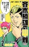 斉木楠雄のサイ難 2 (ジャンプコミックス)