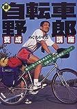 新・自転車野郎養成講座―憧れの北の大地を疾走する目指せ!夢の北海道ツーリング