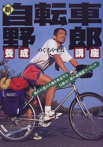 新・自転車野郎養成講座―憧れの北の大地を疾走する目指せ!夢の北海道ツーリングの詳細を見る