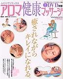 二人でリラックスアロマ健康マッサージ (マイルド・ムック No. 22)