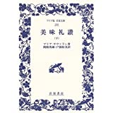 美味礼讃 (下) (ワイド版岩波文庫 (259))