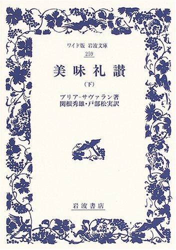 美味礼讃 (下) (ワイド版岩波文庫 (259))の詳細を見る