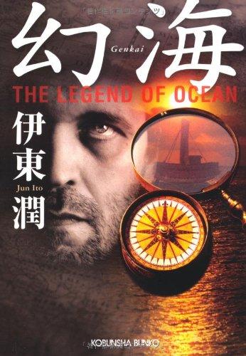 幻海―The Legend of Ocean (光文社時代小説文庫)の詳細を見る
