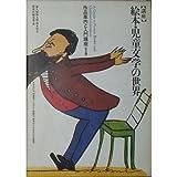 講座/絵本・児童文学の世界 全2巻