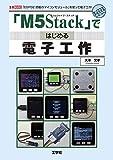 「M5Stack」ではじめる電子工作 (I・O BOOKS)