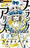 ブラックアリス(3) (ちゃおコミックス)