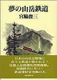 夢の山岳鉄道 単行本 画像