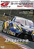 2018 SUPER GT オフィシャル DVD Rd.7 (<DVD>) 三栄書房