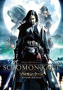 ソロモン・ケーン スペシャル・エディション [DVD]