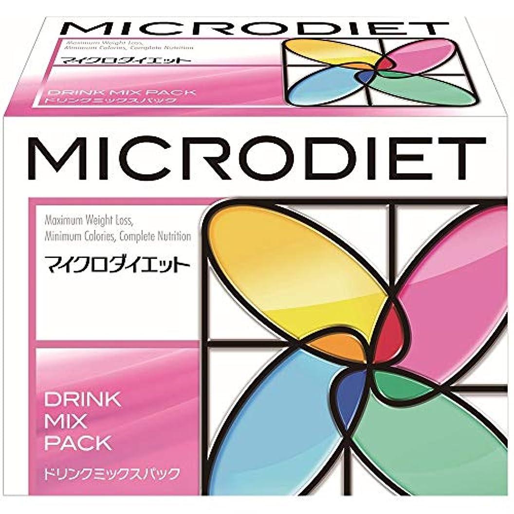 心理的最大化する静かにマイクロダイエット ドリンクミックスパック 14食入
