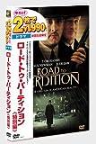 ロード・トゥ・パーディション〈特別編〉 [DVD]