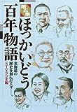 ほっかいどう百年物語(第5集)―北海道の歴史を刻んだ人々-。