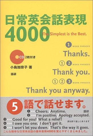 日常英会話表現4000―The simplest is the bestの詳細を見る