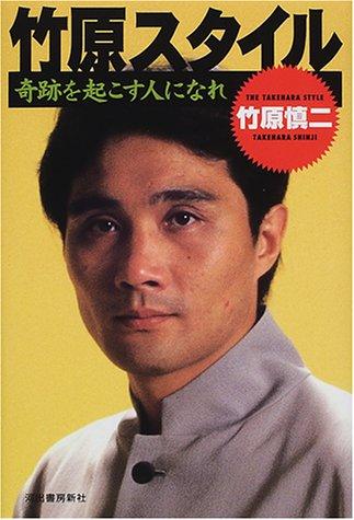 元ミドル級世界王者・竹原慎二、ぼうこう癌で闘病していることが明らかに