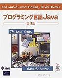 プログラミング言語Java 第3版