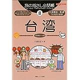 旅の指さし会話帳8 台湾(台湾華語〈中国語〉)[第2版] (旅の指さし会話帳シリーズ)