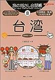 旅の指さし会話帳8台湾 [第二版] (ここ以外のどこかへ!) 画像