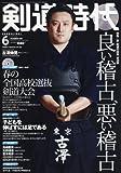 剣道時代 2017年 06 月号 [雑誌]