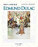 神秘なる挿絵画家 エドマンド・デュラック