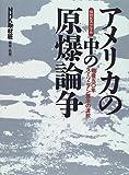 アメリカの中の原爆論争—戦後50年スミソニアン展示の波紋 NHKスペシャル