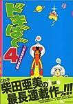 ドキばぐ4 3年B組ヒゲ八先生編 (ビームコミックス)