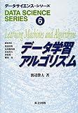 データ学習アルゴリズム (データサイエンス・シリーズ)
