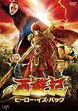 西遊記 ヒーロー・イズ・バック [Blu-ray]