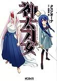 神太刀女 1 (MFコミックス アライブシリーズ)