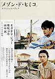 『メゾン・ド・ヒミコ』オフィシャル・ブック 画像