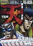 天逆転!麻雀東西決戦 (バンブー・コミックス)