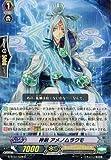 カードファイトヴァンガードG 第1弾「時空超越」 G-BT01/028 神剣 アメノムラクモ R