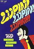 """「ルパン三世のテーマ」30周年コンサート """"LUPIN!LUPIN!!LUPIN!!!""""[DVD]"""