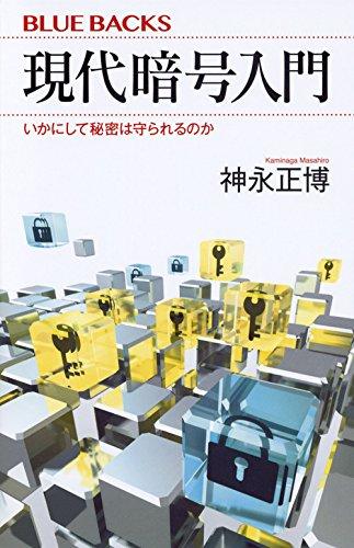 現代暗号入門 いかにして秘密は守られるのかの電子書籍・スキャンなら自炊の森-秋葉2号店