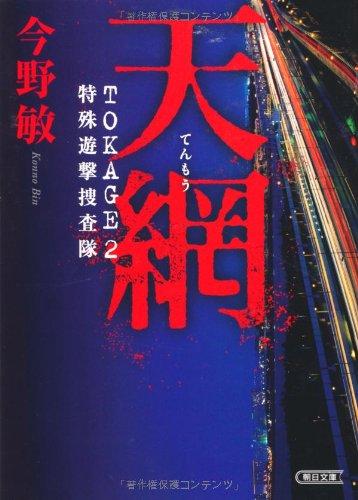 天網 TOKAGE2 特殊遊撃捜査隊 (朝日文庫)の詳細を見る