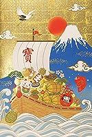和風クリスマスカード 富士山と宝船 5枚セット