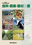 食料・農業・農村白書〈平成25年版〉 画像