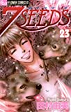 7SEEDS(23) (フラワーコミックスα)