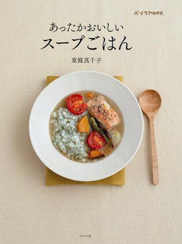 あったかおいしいスープごはん (ポプラMOOK)の詳細を見る