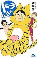 トラさん 3 (マーガレットコミックス)